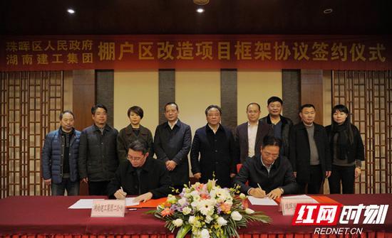 珠晖区政府与湖南建工集团签约。
