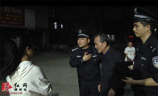 民警将走失老人送回家人身边。