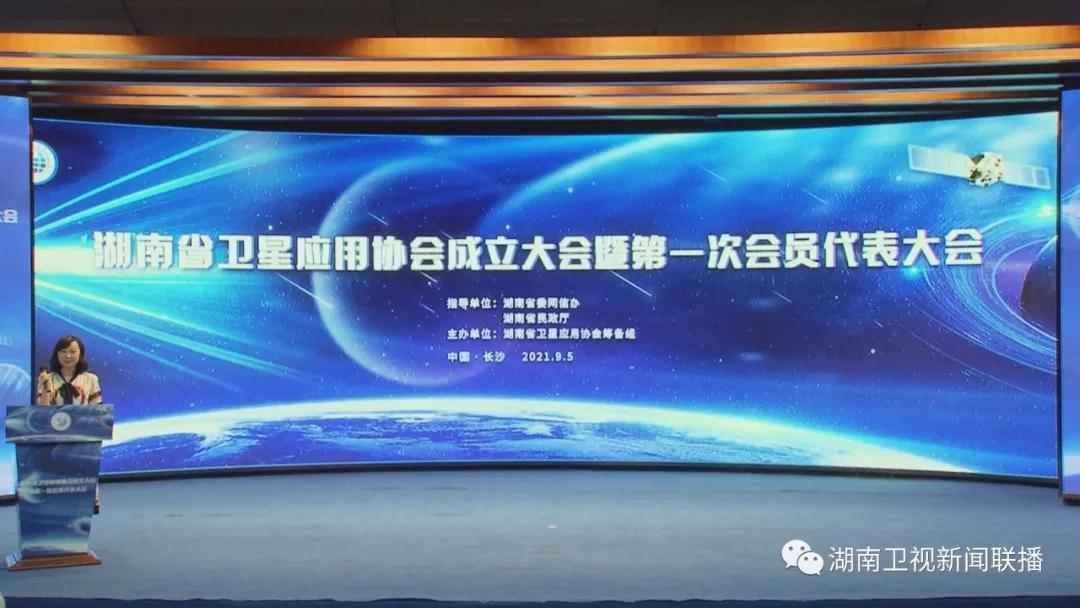 首届北斗规模应用国际峰会即将举行 湖南省卫星应用协会成立