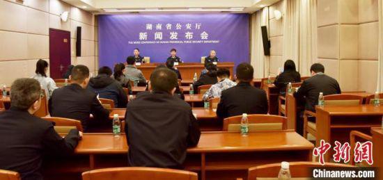 """湖南省公安厅当日对外发布全省公安机关推进""""团圆""""行动情况。 贺燕 摄"""