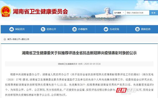 《【杏耀在线登陆注册】湖南省卫健委拟表彰这151名个人、26个集体为先进》
