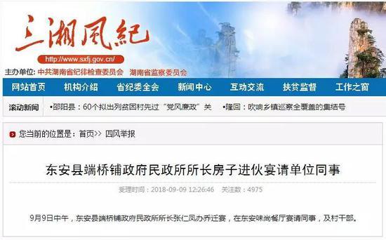 永州东安县一民政所长违规办宴被免职 17人受牵连
