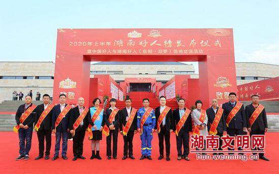 10月27日上午,2020年上半年度湖南好人榜发布仪式暨中国好人与湖南好人现场交流活动在岳阳汨罗举行。图片来源:湖南文明网 记者 彭团 摄