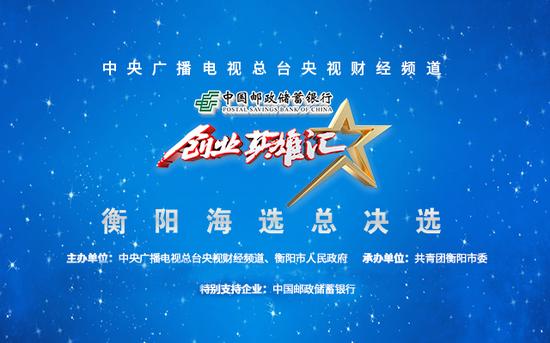 精彩对决!CCTV《创业英雄汇》衡阳海选总决选开赛!20个优秀创业项目现场PK