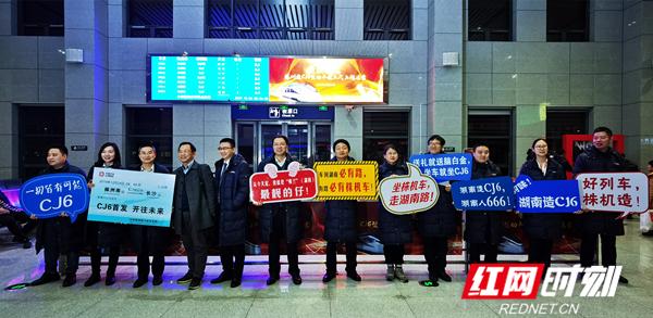 中车株机公司员工在株洲南站候车厅里合影,纪念这一历史性时刻。