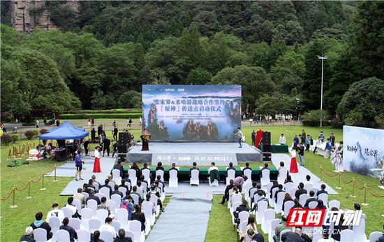 张家界与米哈游战略合作签约《原神》传送点启动仪式举行