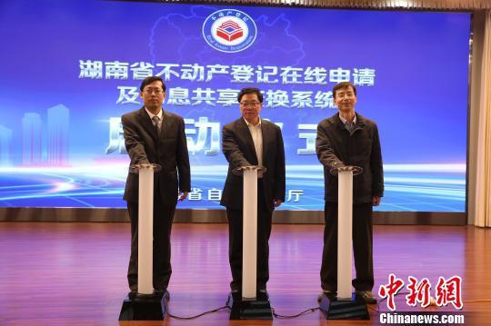 启动仪式现场。湖南省自然资源厅供图
