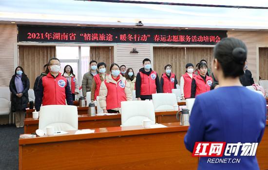 """1月27日,湖南省""""情满旅途·暖冬行动""""春运志愿服务活动培训会在线上举办。"""