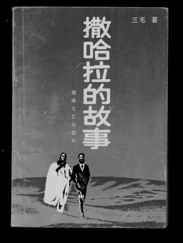 湖南文艺出版社出版的《撒哈拉的故事》和《雨季不再来》。