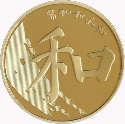 """""""和""""字书法——楷书普通纪念币背面图案"""