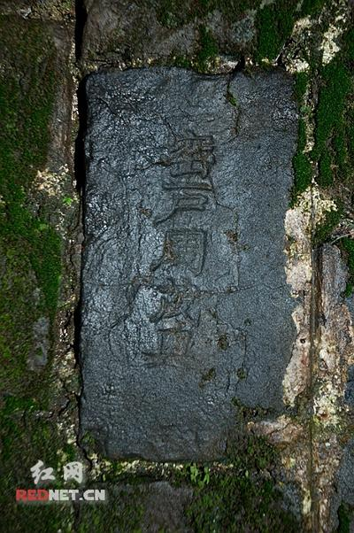 古城墙的部分墙砖上刻有窑工的名字。