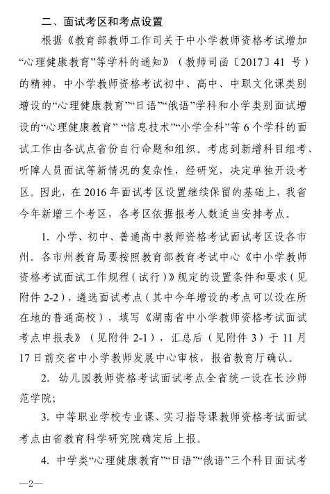 2017湖南中小学教师资格考试面试报名日期公
