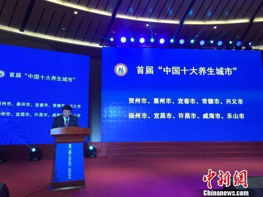 """图为首届""""中国十大养生城市""""新闻发布会现场。 宋秀杰 摄"""
