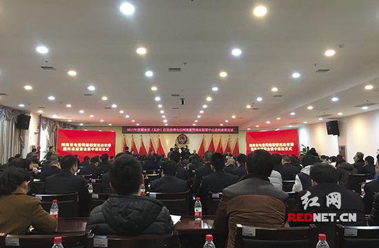 2月8日,湖南省(长沙)打击治理电信网络新型违法犯罪中心举行电信网络新型违法犯罪案件冻结资金集中返还仪式。
