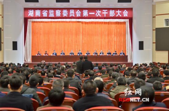 1月31日上午,湖南省监察委员会揭牌仪式后,省监委召开第一次干部大会。