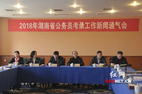 2018年湖南省公务员考录工作新闻通气会举行。