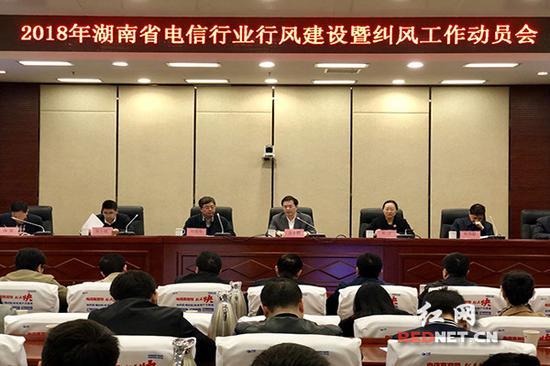 湖南省通讯管理局副局长谢小鹏出席会议并讲话。