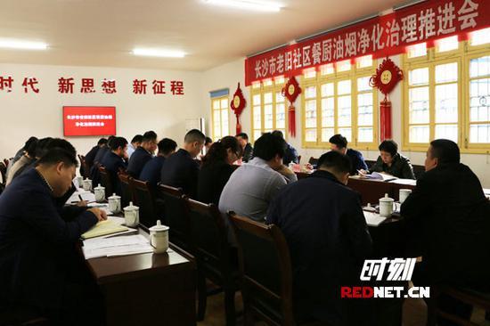 3月13日,长沙市召开老旧社区餐厨油烟净化治理推进会。