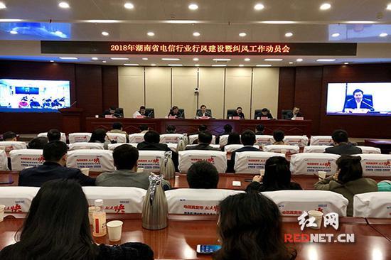 2018年3月13日,湖南省通信管理局召开电信行业行风建设暨纠风工作电视电话会。