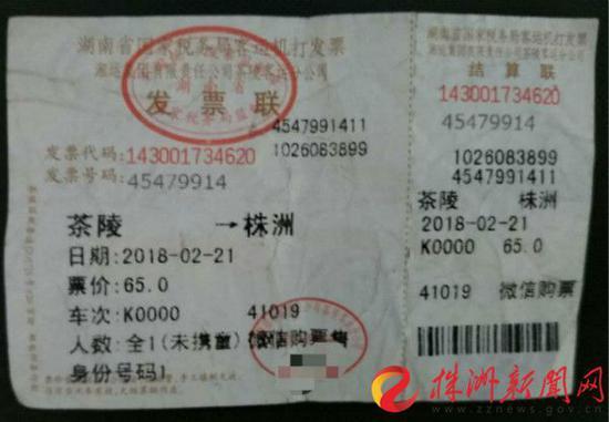 陈先生购买的车票