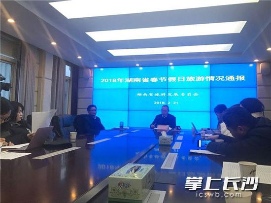 湖南春节假日旅游情况通报会。