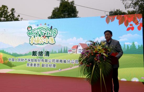 """湖南省""""美丽乡村行""""交通安全巡回宣传活动正式启动"""