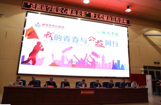 湘南学院获全国无偿献血促进奖单