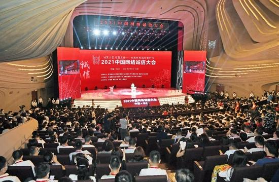 7月15日,2021中国网络诚信大会开幕式暨主论坛在长沙梅溪湖国际文化艺术中心举行。