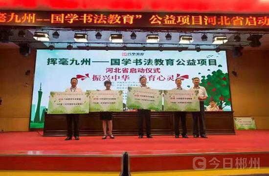 中国下一代教育基金会捐赠教育物资现场(郴州市关工委提供)