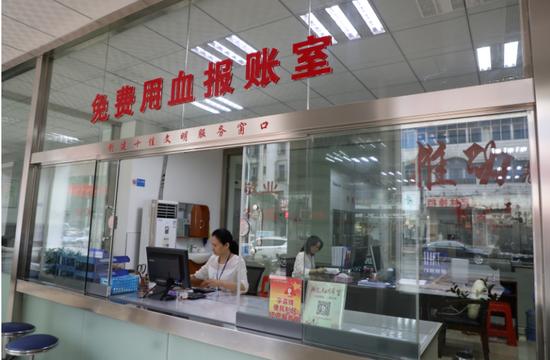 郴州市中心血站免费用血报账室
