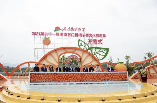 2021第二十一届湖南石门柑橘节暨文化旅游季盛大开幕