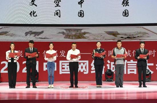 汪涵、薇娅、张艺兴等7位网络诚信宣传大使宣读《长沙倡议》。
