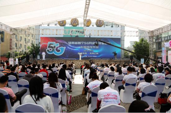 湖南省首个5G网络全域覆盖区AI应用发布会现场
