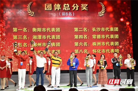 团体总分奖颁奖现场。