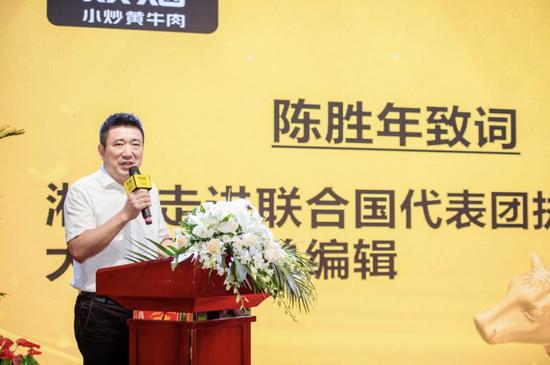 湘菜走进联合国执行团团长、大湘菜报总编辑陈胜年致词