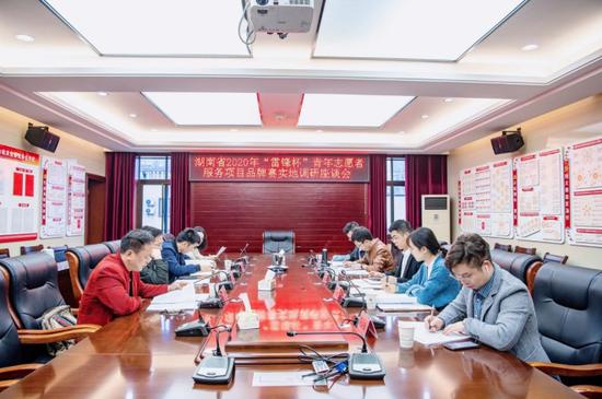 """湖南省2020年""""雷锋杯""""青年志愿服务项目品牌赛圆满落幕!"""