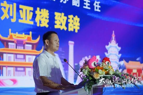 湖南省委网信办副主任刘亚楼致辞