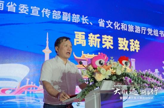 湖南省nb88新博手机版和旅游厅党组书记、厅长禹新荣致辞