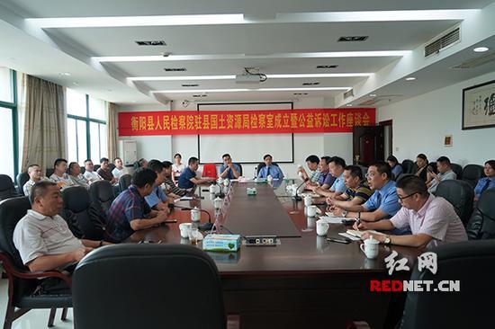 衡阳县人民检察院驻县国土资源局检察联络室成立暨公益诉讼座谈会。
