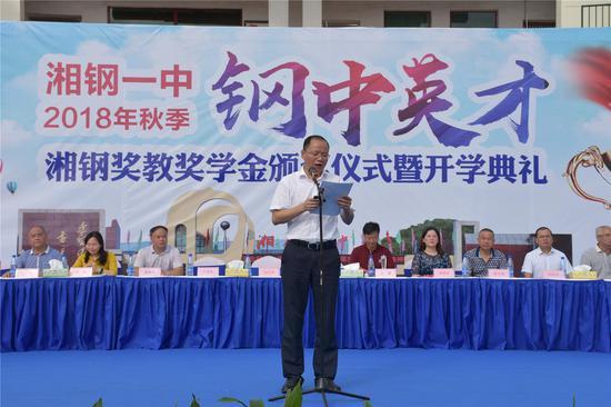 卢学农书记宣布表彰决定