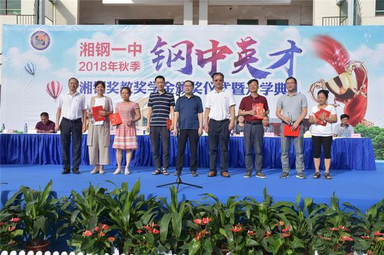 获奖高三优秀毕业生家长与湘钢集团公司领导合影