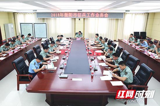 9月4日,衡阳市召开征兵工作业务会。