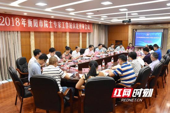 2018年衡阳市院士专家工作站认定评审会现场。