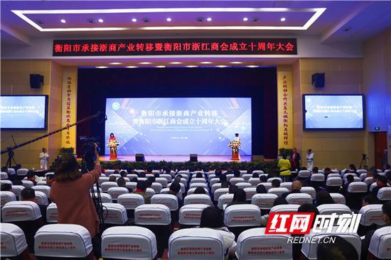12月14日下午,衡阳承接浙商产业转移暨衡阳浙江商会成立十周年大会在市老干活动中心举行。