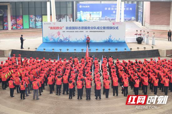 """3月26日,""""衡阳群众""""崇盛国际志愿服务分队成立暨授旗仪式举行。"""
