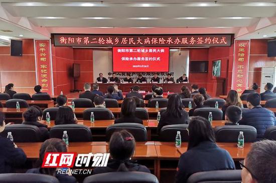 3月26日上午, 衡阳第二轮城乡居民大病保险承办服务正式启动。