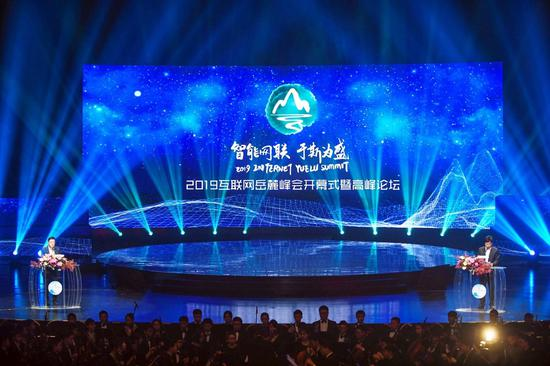 2019互联网岳麓峰会在长沙梅溪湖文化艺术中心开幕