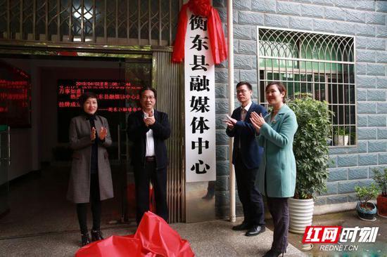 4月2日上午,衡东县融媒体中心正式挂牌成立。