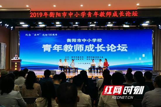 4月26日,由衡阳市教育团工委主办的2019年衡阳市中小学青年教师成长论坛在南岳金月完小举行。
