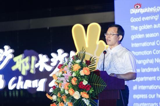 湖南省文化和旅游厅厅长陈献春致辞
